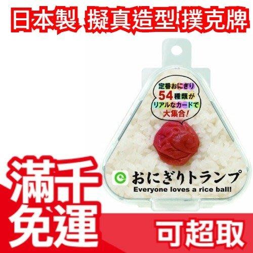 【御飯團1】日本製 擬真造型 撲克牌 紙牌遊戲玩具 益智桌遊 生日聖誕節新年派對party交換禮物 ❤JP Plus+