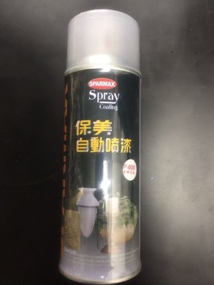 P600 水性透明漆 保護漆 亮光漆 保麗龍可用 不腐蝕 保美 油老爺快速出貨