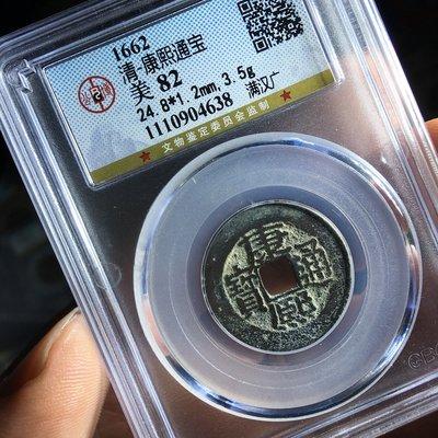 墨染古玩·公博評級 美82 清 康熙通寶 滿漢廣 五帝收藏真品古幣 1110904638