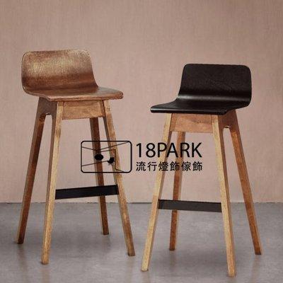 【18Park 】 設計師款 Bans [ 班斯吧椅 ]