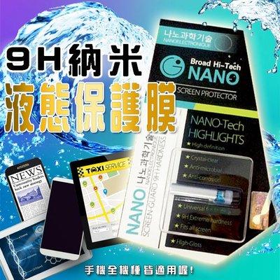 3C手機、平板 奈米液態隱形保護膜 ,9H鋼化玻璃膜_納米液態保護膜_液體保護膜 手機螢幕 9H納米液態保護膜