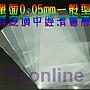 【彰化保隆】PE 塑膠袋 9x15x0.08 x 3磅+7....