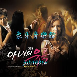 【象牙音樂】韓國電視原聲--妻子的誘惑 Temptation of Wife OST Special (KBS)