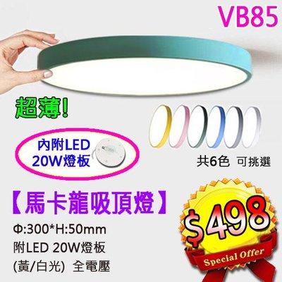 §LED333§(33HVB85)馬卡龍吸頂燈 LED-20W燈板 北歐風 圓形超薄6色 賣場另售崁燈