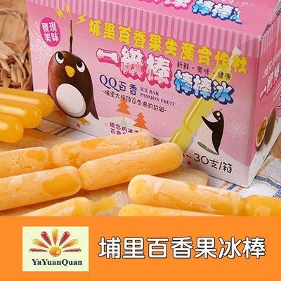 【亞源泉】埔里百香果生產合作社冰棒30支裝 禮盒