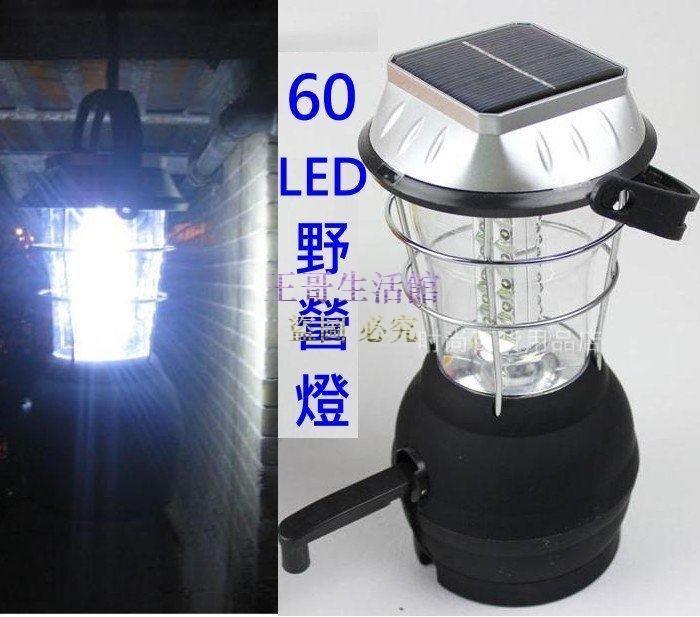 【凱迪豬廠家直銷】多功能太陽能露營燈 60LED 野營燈 手搖馬燈 營地燈 帳篷燈
