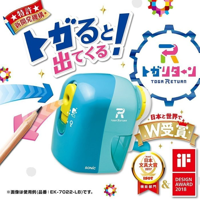 日本進口【SONIC】TOGA RETURN手動削鉛筆機