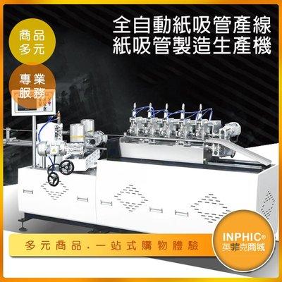 INPHIC-全自動紙吸管機 環保紙吸管成型機 一次性吸管機 紙吸管製造生產機-IMAF002104A