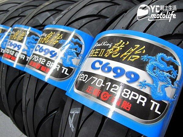 YC.裕昌車料_龍胎 C699 路王 二代 8層胎 超耐磨 120/70-12 8PR 正新輪胎