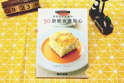 書_手作簡單經典的50款輕食烤_J1170655◎書籍.書本.烘焙.料理.蛋糕.餅乾.西點.塔.手作