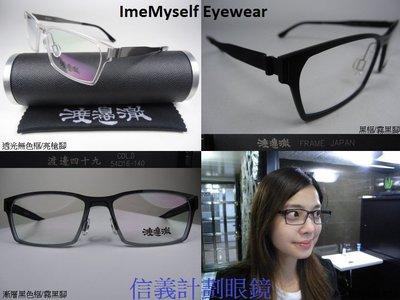 ImeMyself eyewear Watanabe Toru 49 frame CP ratio  Lindberg