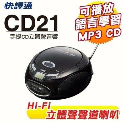 【用心的店】 快譯通手提CD音響 CD21 可MP3 CD.USB.SD.FM收音機