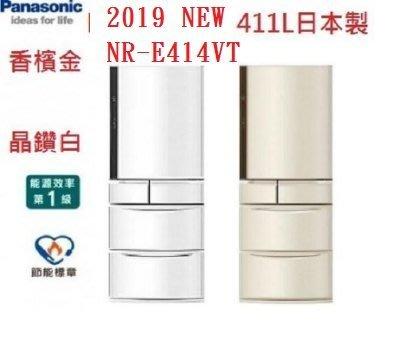 NR-E414VT 日本製五門 送商品卡+悶燒鍋 F504VT F604VT F504HX F554HX F604HX