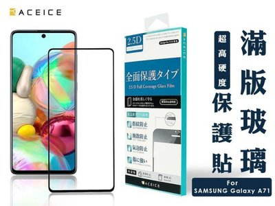 【櫻花市集】全新 SAMSUNG Galaxy A71 專用2.5D滿版鋼化玻璃保護貼 防刮抗油 防破裂