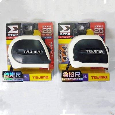 vivi小舖 田島 Tajima 固定式捲尺 附米尺扣。 魯班尺