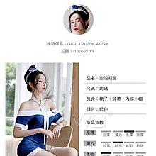 『為愛破降.俏麗空姐套裝四件組(黑色/藍色)』情趣用品 角色服 cosplay show girl