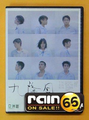 ⊕Rain65⊕正版DVD【九降風】-鳳小岳*張捷*紀培慧*王柏傑-(直購價)