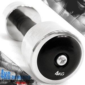 電鍍4公斤啞鈴(橡膠握把)單支4KG啞鈴=8.8磅電鍍啞鈴重力舉重量訓練運動健身器材C113-333704【推薦+】