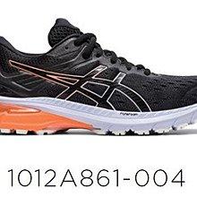 憲憲之家 ASICS GT-2000 9 WIDE 寬楦 女慢跑鞋 路跑鞋 支撐款 1012A861-004