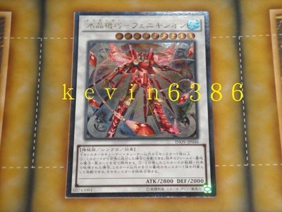 東京都-遊戲王卡-910惡毒入侵-水晶機巧-軸子鳳凰( INOV-JP046)(凸版)(浮雕) 現貨