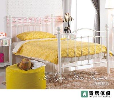 &青居傢俱&WAS-C883-1 凱特兒3.5尺白色鐵床床檯 - 大台北地區滿五千免運費