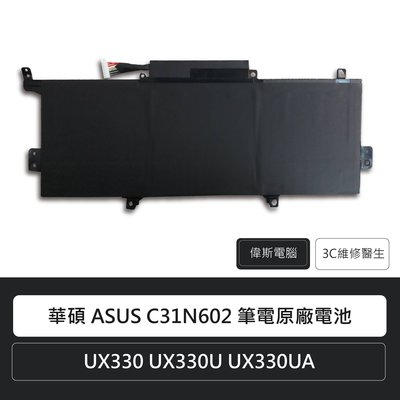 ☆偉斯電腦☆華碩 ASUS C31N1602 原廠筆電電池 UX330 UX330U UX330UA