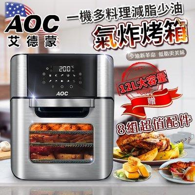 美國AOC艾德蒙12L超大微電腦氣炸烤箱/贈8種超值配件K0062-A