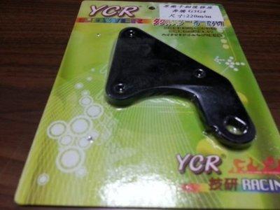 YCR V1 V2 G3 G4 奔騰 單二 對應 原廠卡鉗 加大 220MM 220 mm碟盤 卡座 卡鉗座 卡鉗後移座