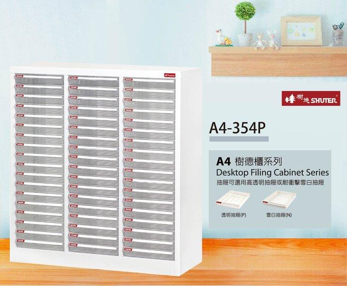 【樹德OA收納系列】落地型資料櫃 A4-354P (檔案櫃/文件櫃/收納櫃/效率櫃)