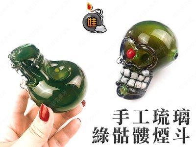 ㊣娃娃研究學苑㊣手工琉璃綠骷髏煙斗 彩繪琉璃款 純手工吹製 手工琉璃煙斗  ( LK1)