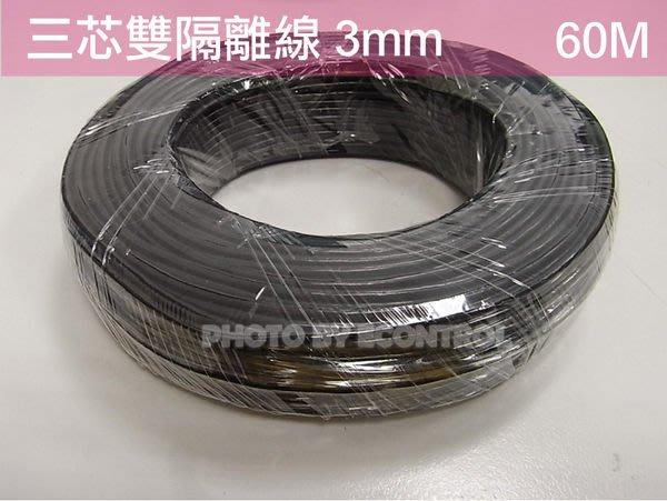 【易控王 】三芯  雙隔離線  3mm  長度60米  音源線  特價供應中 (70-202)