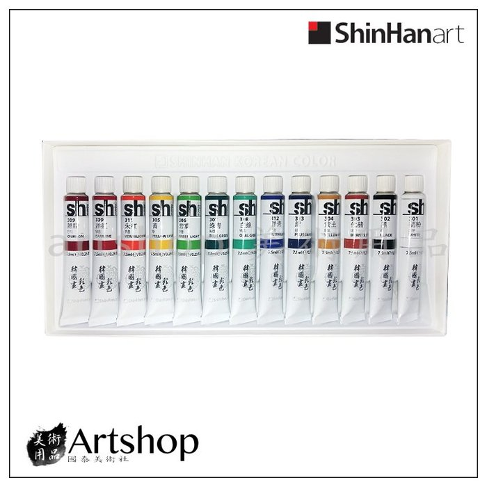 【Artshop美術用品】韓國 ShinHinart 新韓 管狀國畫顏料 13色 7.5ml