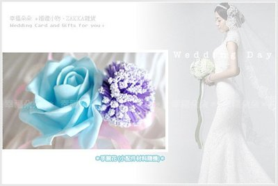 幸福朵朵*【韓風手腕花(藍色款)】 新娘.伴娘手腕花/新秘化妝/造型裝飾配件/飾品 /跳舞表演拍照道具 / 畢業典禮