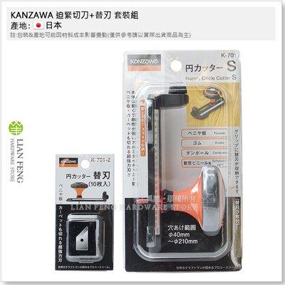 【工具屋】*含稅* KANZAWA K-701 迫緊切刀+替刃 套裝組 丸穴切刀 圓形切割 130 圓刀 紙板 日本製