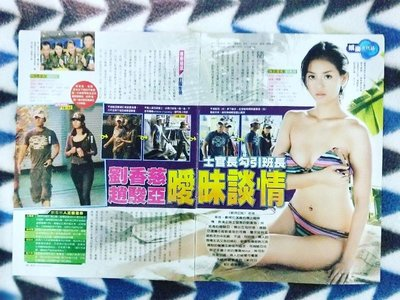 劉香慈_趙駿亞_曖昧談情 內頁4面 2010年