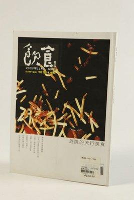 【雜置社】飲食雜誌  危險的流行美食