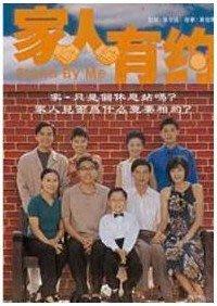 【家人有約】曹國輝 黃碧仁 謝韶光 20集2碟DVD