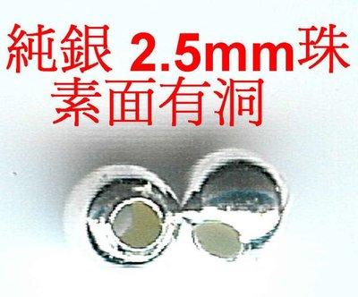 10顆 2.5mm 925 純銀 銀珠 素面圓珠 DIY手工材料庫房