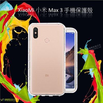 【WT 威騰國際】XiaoMi 小米 Max 3 手機空壓氣墊TPU殼 透明防摔抗震殼 四角氣墊 軟殼