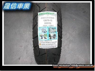 [屏東-晟信二輪] 德國 海德瑙 HEIDENAU K64 130/70-13 (刺龍) 高性能運動胎 G-MAX RV250 S MAX