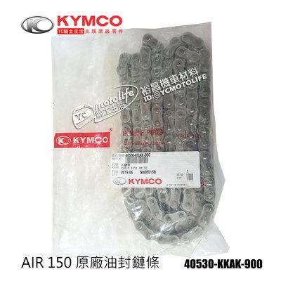 YC騎士生活_KYMCO光陽原廠 油封 鏈條 AIR 150 鍊條 原廠鏈條 124目 40530-KKAK-900