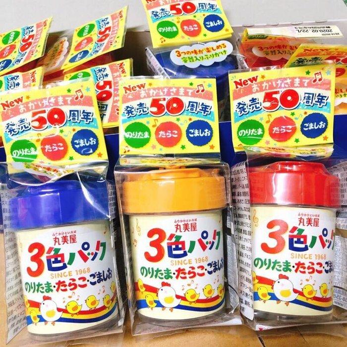 ❤️日本丸美屋五十週年限定版三色香鬆