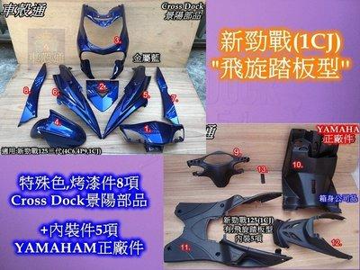 [車殼通]適用:新勁戰125二代戰(1CJ)飛旋踏板型,特殊色,金屬藍+內裝13項$5450,Cross Dock