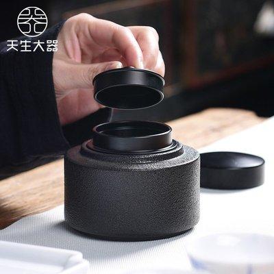 天生大器 個性定制黑陶茶葉罐便攜旅行密封罐迷你小茶倉創意金屬  衣品居 YPJ