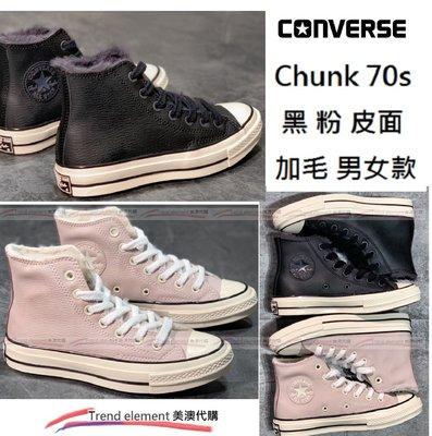 Converse Chunk 70s 黑 粉 皮面 加毛 絨毛 高筒 低調 百搭 亮點 情侶 藕粉 ~美澳代購~