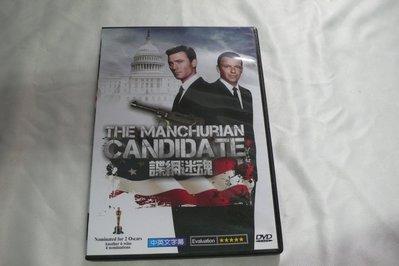 雲閣555~DVD_諜網迷魂THE MANCHURIAN CANDIDA TE