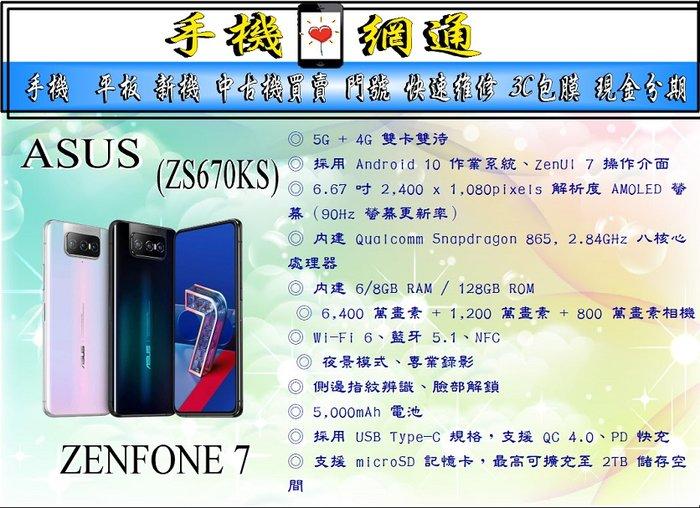 中壢『手機網通』華碩 ASUS ZENFONE 7 ZS670KS 6+128G  直購價20100元 續約攜碼優惠中