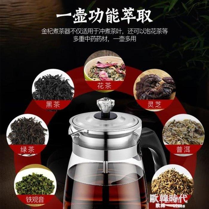 煮茶器黑茶普洱全自動電熱水壺玻璃家用蒸汽煮茶壺花茶養生壺  全館免運