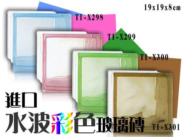 【安心整合】東南亞進口系列-玻璃彩磚-歐洲/東南亞/進口磁磚/玻璃磚/進口磚