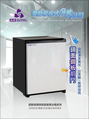 免運費【晶華ZANWA】電動吸收式冷藏冰箱(鏡面鋼板前門)CLT-42ST/CLT42ST